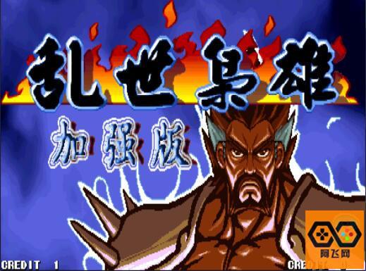 三国战纪乱世枭雄加强版,带中文单机模拟器