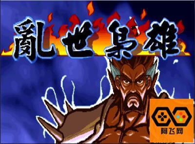 街机【三国战纪乱世枭雄游聚版】中文单机模拟器下载