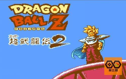 FC【龙珠Z:超武斗传2】中文单机模拟器下载