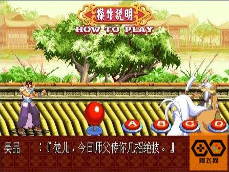 街机【神剑伏魔录】中文单机模拟器下载