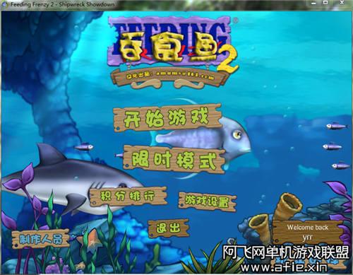 【吞食鱼2】中文版游戏下载