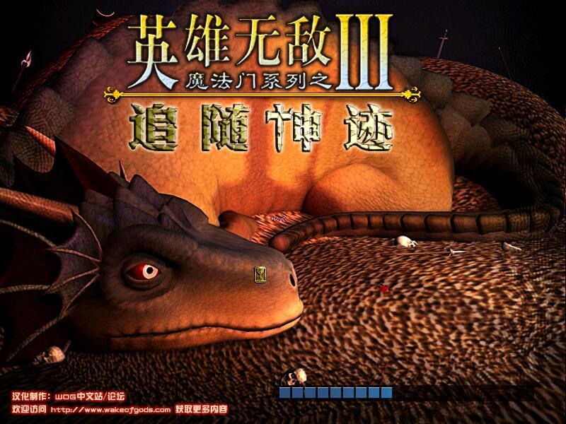 【魔法门之英雄无敌3:追随神迹】中文版游戏下载