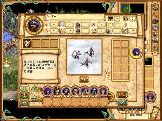【魔法门之英雄无敌4:疾风战场】中文版游戏下载