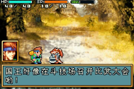 GBA光明之魂2中文版,带模拟器