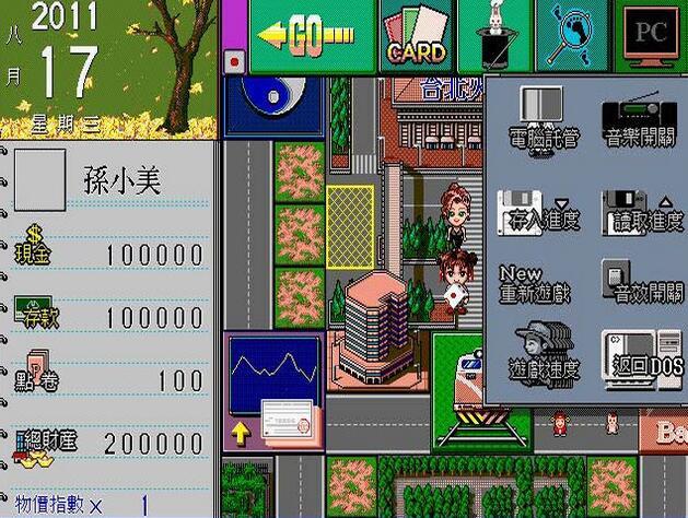 【大富翁1】中文版游戏下载