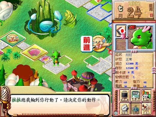 【大富翁世界之旅2】中文版游戏下载