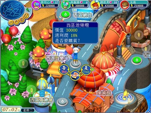 【猎艳大富翁】中文版游戏下载