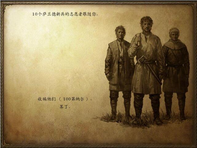 【骑马与砍杀:战团】中文版游戏下载免安装
