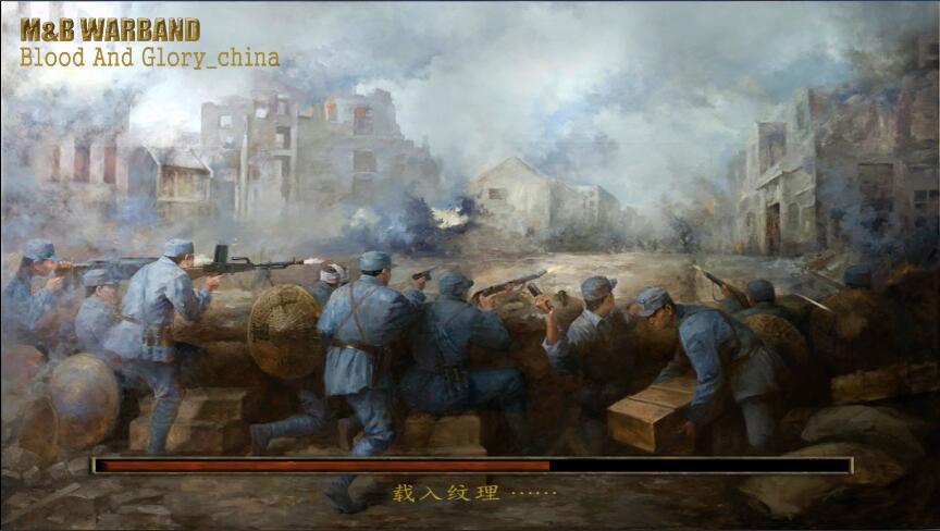 【骑马与砍杀:血与荣耀】中文版游戏下载免安装