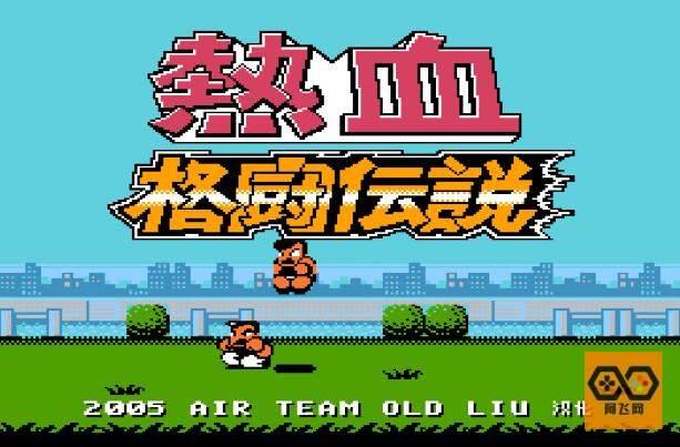 FC【热血格斗传说中文版】中文单机模拟器下载