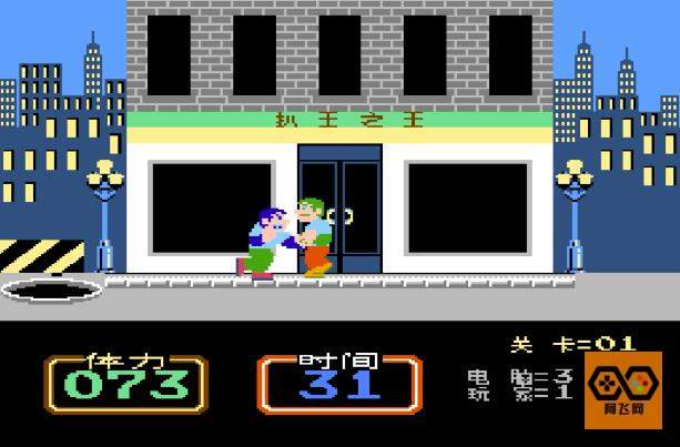 FC【街头小子中文版】中文单机模拟器下载