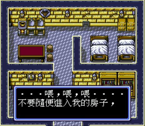 MD【帝国皇朝 – 亚瑟传说 修正版】中文单机模拟器下载