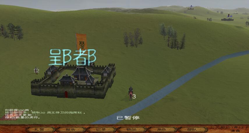 【骑马与砍杀 剑指六国V0.8】中文版游戏下载
