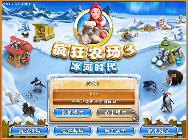疯狂农场3冰河时代,中文版