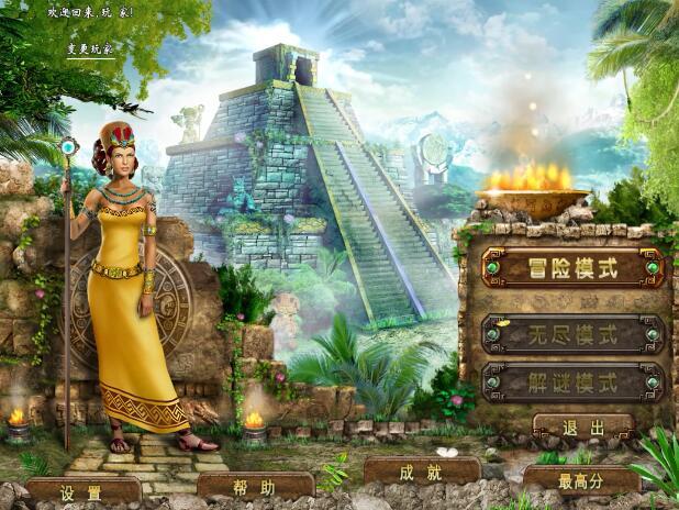 【蒙特祖玛的宝藏2】中文版游戏下载