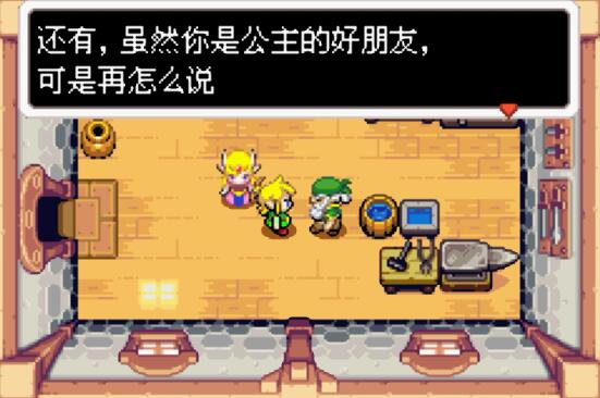 gba【塞尔达传说:缩小帽中文版】带中文模拟器