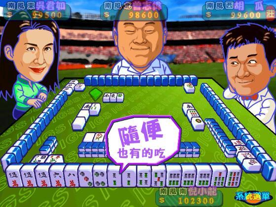 【明星三缺一2004】游戏下载