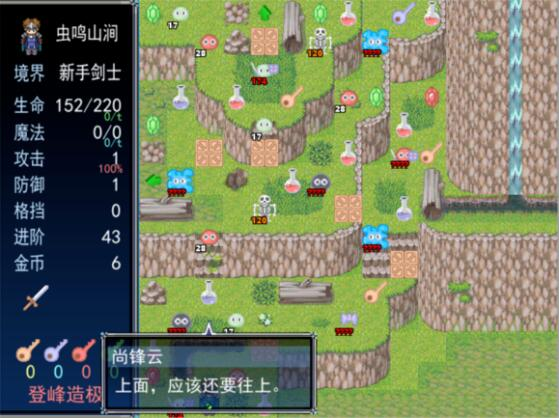 魔塔《剑神宝藏第一章》游戏下载