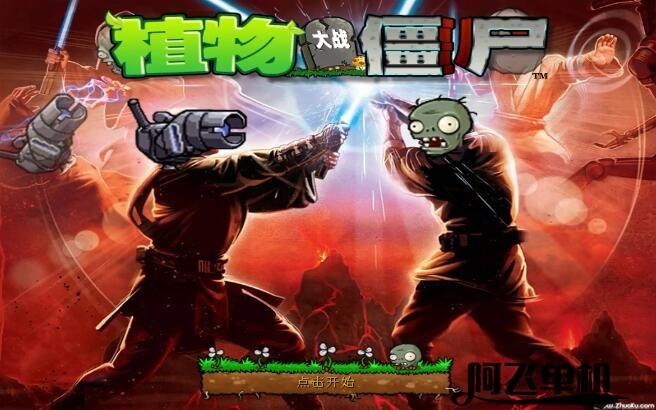 《植物大战僵尸星球大战》中文版