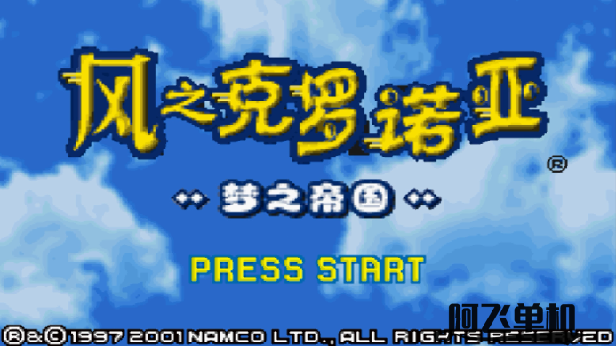 GBA《风之克罗诺亚:梦之帝国(汉化)》带中文模拟器