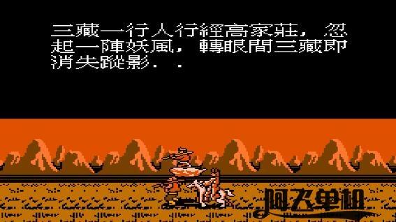 FC《真本西游记(中文)》带中文模拟器