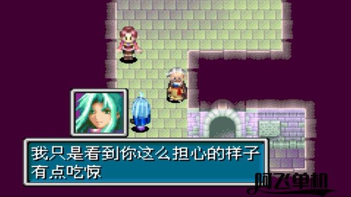 GBA《黄金太阳2(汉化)》带中文模拟器