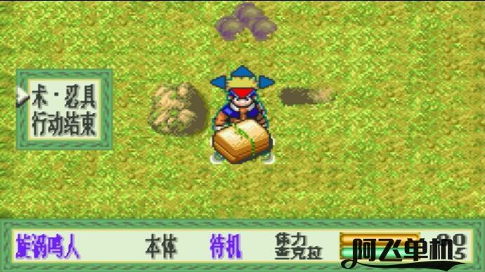 GBA《火影忍者:木叶战记(汉化)》带中文模拟器