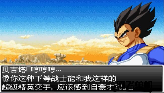 GBA《龙珠Z:舞空斗剧(汉化)》带中文模拟器