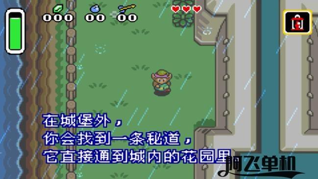 GBA《塞尔达传说:众神的三角力量+四支剑(汉化)》带中文模拟器