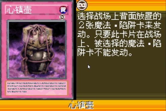 GBA《游戏王-决战怪兽EX2006(汉化)》带中文模拟器