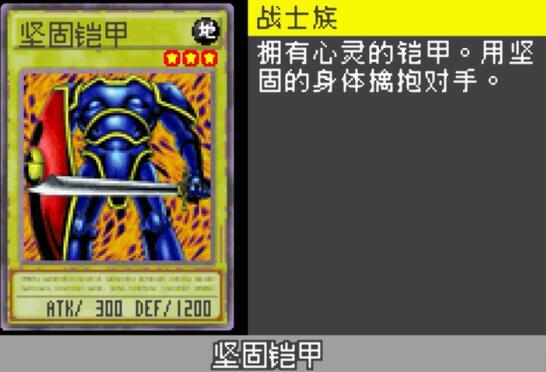 GBA《游戏王-决战怪兽-国际版2(汉化)》带中文模拟器