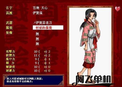 《战国美少女1:斩断云空》繁体中文版
