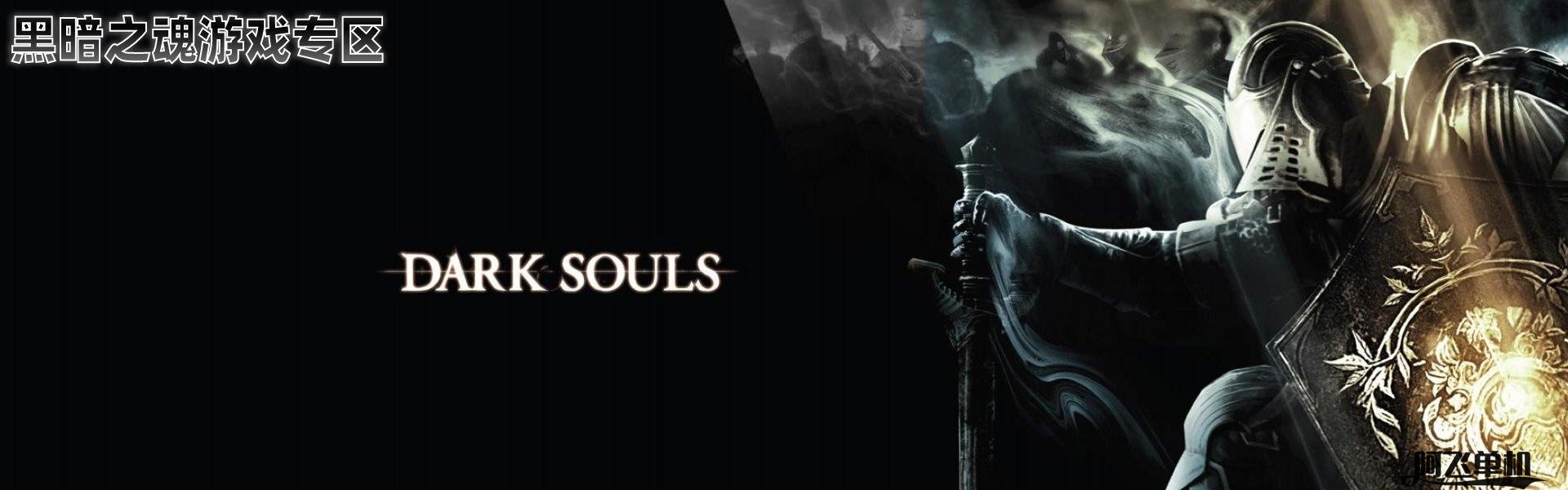 黑暗之魂游戏专区