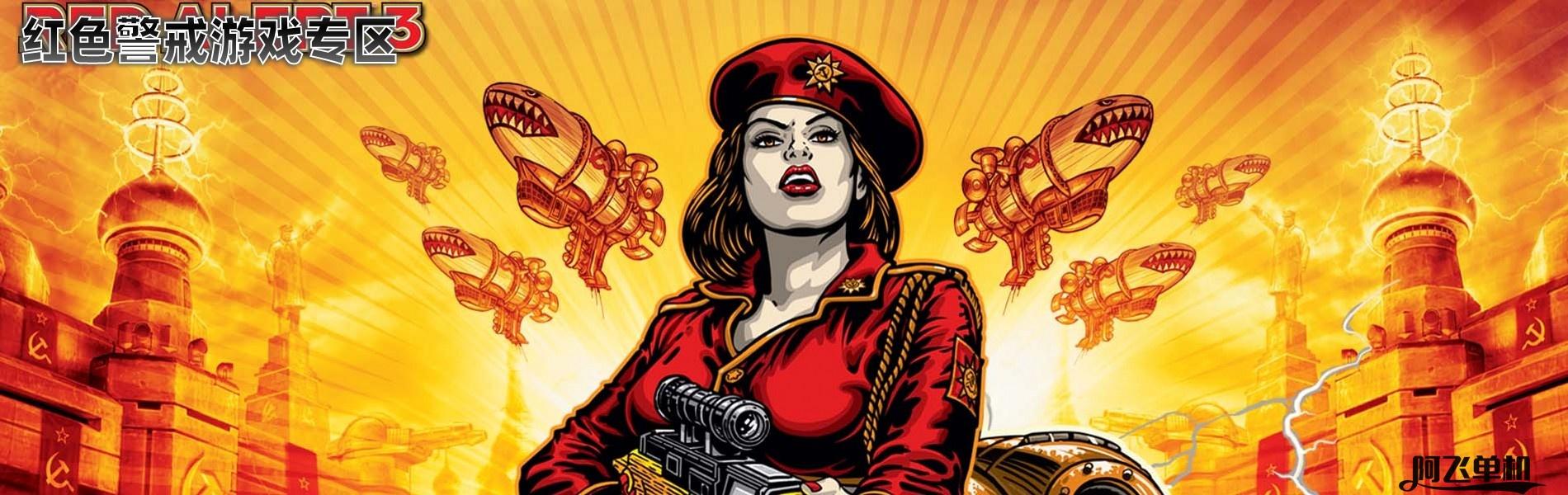 命令与征服:红色警戒游戏专区