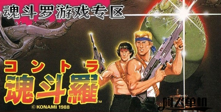 魂斗罗游戏专区